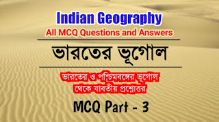 geography mcq questions and answers in Bengali Part-3