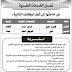 مطلوب اطباء وفنيين للعمل بالخدمات الطبية السعودية