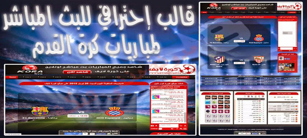 hanafi hangaمارس 08, 2019 A+A-  Print Email     لأول مرة قالب احترافي للبث المباشر لمباريات كرة ال