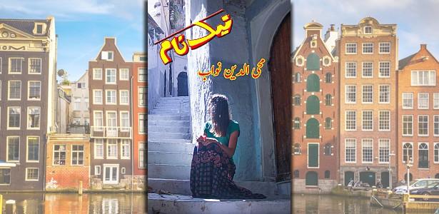 Naik-Naam_Mohiuddin-Nawab