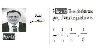 مراجعة ليلة امتحان الفيزياء لغات Physics للصف الثالث الثانوى2018 مستر عماد سامى