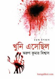 Khuni Esechhilo by Arun Kumar Bishwas ebook