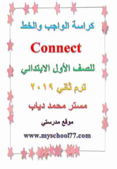 كراسة الواجب والخط منهج Connect 1  للصف الأول الابتدائي ترم ثاني 2019 مستر محمد دياب