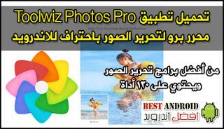 تحميل تطبيق Toolwiz Photos Pro محرر برو لتحرير الصور باحتراف للاندرويد