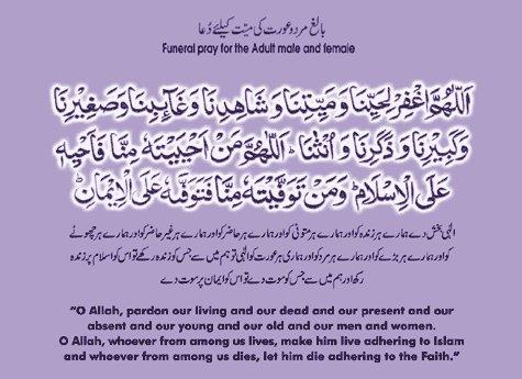what surahs to read in namaz pdf