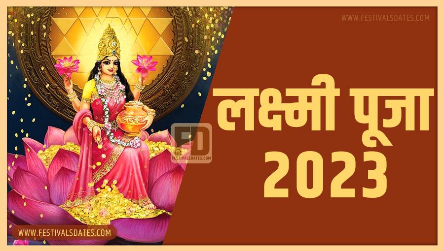 2023 लक्ष्मी पूजा तारीख व समय भारतीय समय अनुसार