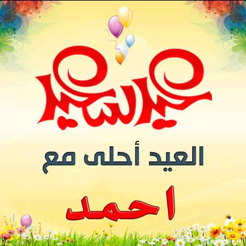 صور العيد احلى مع   اختار واكتب الاسم اللى تحبه