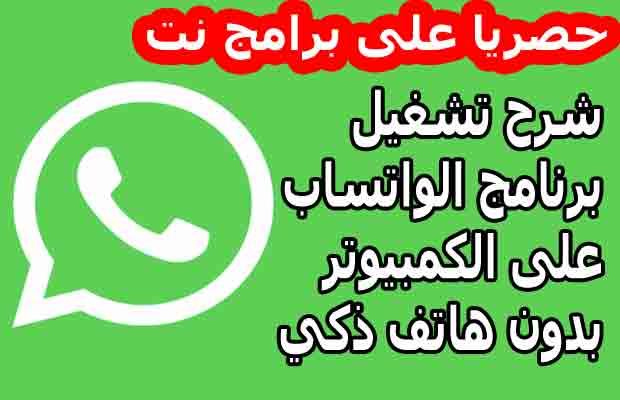 تشغيل الواتس اب على الكمبيوتر بدون هاتف WhatsApp For Computer