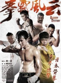 Xem Phim Định Mệnh Đẫm Máu - Bloody Destiny (2015)