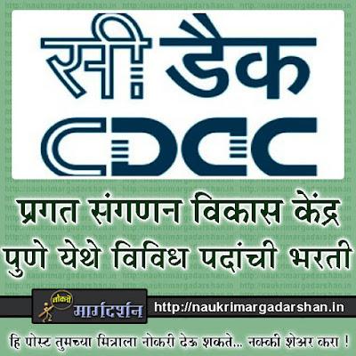 cdac, cdac pune, cdac vacancies, government jobs, nmk, nmk vacancy, naukri margadarshan