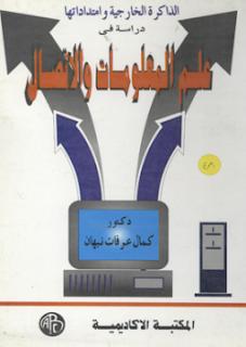 الذاكرة الخارجية وامتداداتها دراسة في علم المعلومات والاتصال - كمال عرفات نهبان