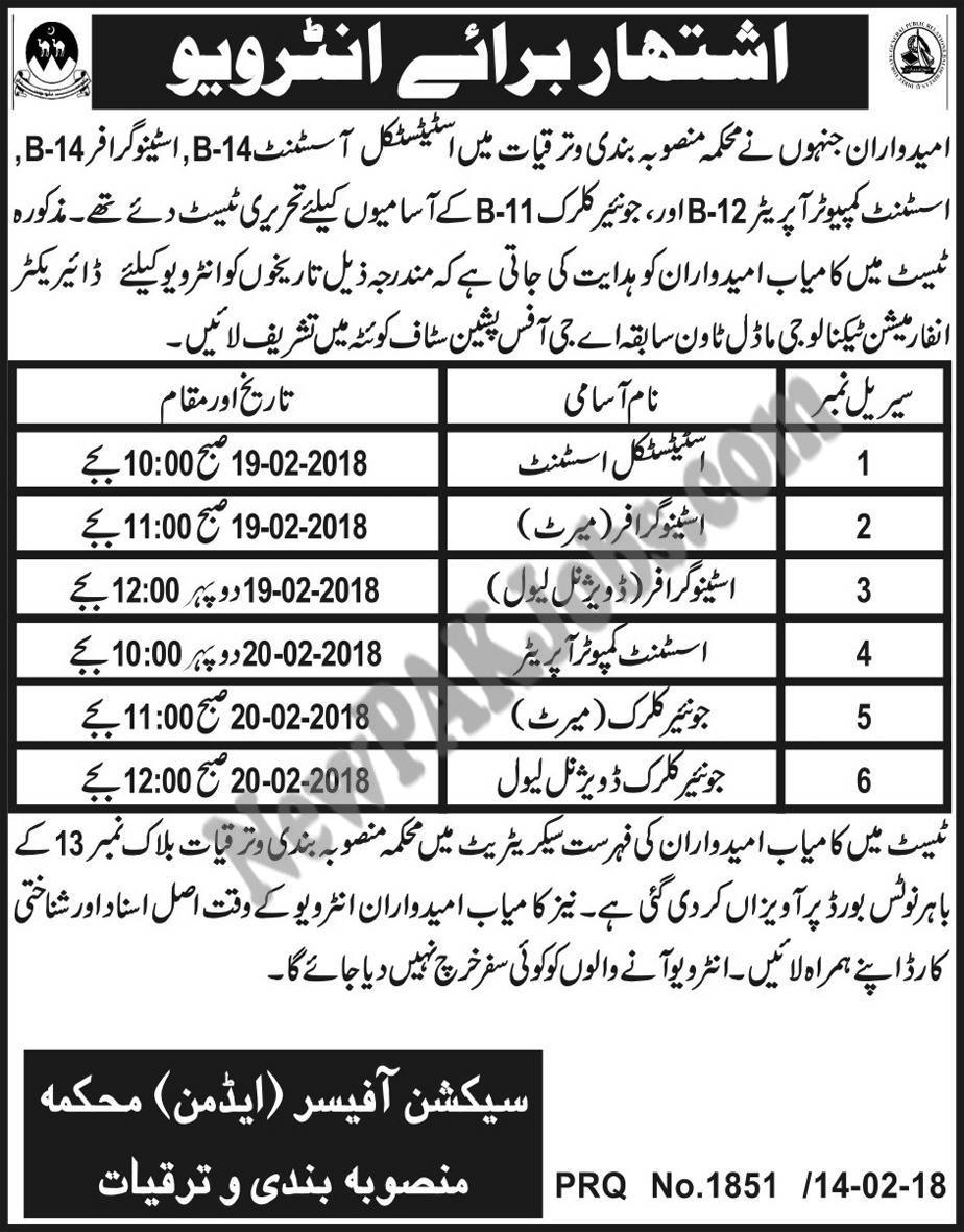 Interview Schedule Notification for  Statistics Assistant, Steno, Assistant Computer Operator,Junior Clerk, in Population & Welfare Department Balochistan Quetta, Feb 2018