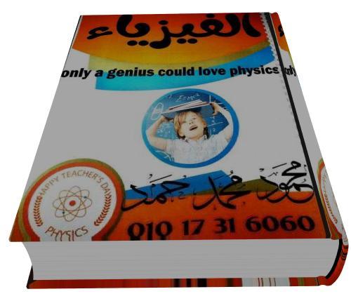 مذكرة الفيزياء للصف الثالث الثانوي 2019 - موقع مدرستي