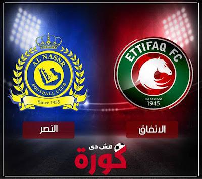 مشاهدة مباراة النصر والاتفاق بث مباشر اليوم