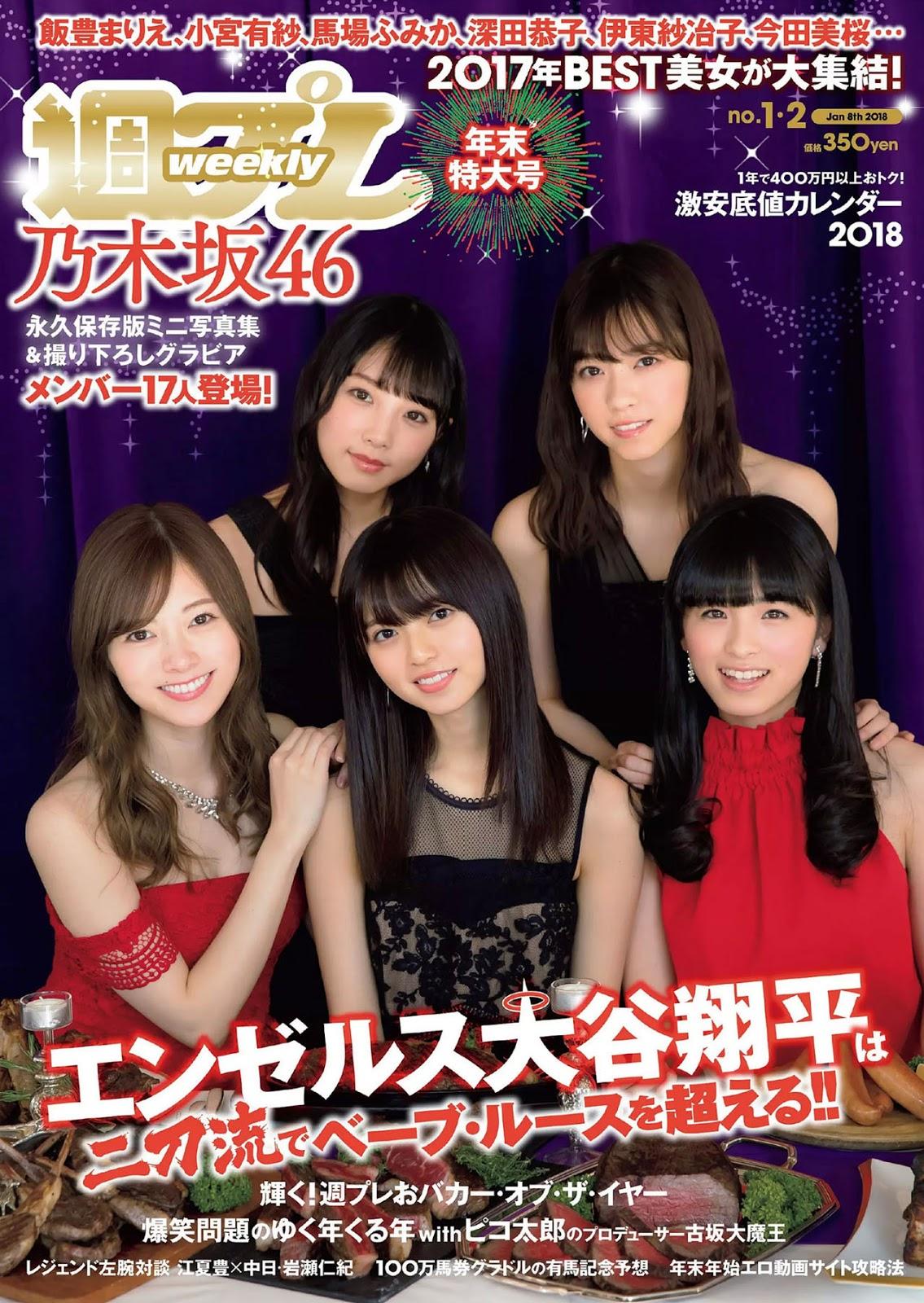 Nogizaka46 乃木坂46, Weekly Playboy 2018.01.08 No.01 (週刊プレイボーイ 2017年1月8日号)