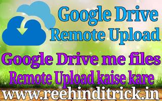Google Drive Me Remote Upload Kaise Kare 1