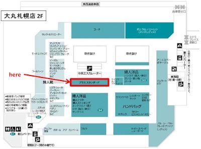 http://www.daimaru.co.jp/sapporo/floor/2f.html