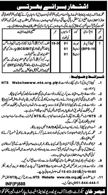 NTS Jobs in Board of Revenue & Estate Department KPK 2019