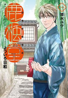 鹿楓堂よついろ日和 第01巻 [Rokuhoudou Yotsuiro Biyori Vol 01], manga, download, free