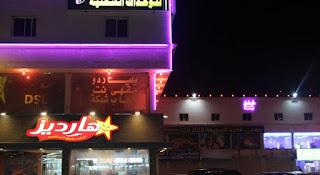 Hotel Murah di Al Marwah - Shomookh Al Aroos