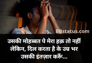 Miss You Status in Hindi