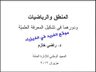 تحميل كتاب المنطق والرياضيات ودورهما في تشكيل المعرفة العلمية pdf