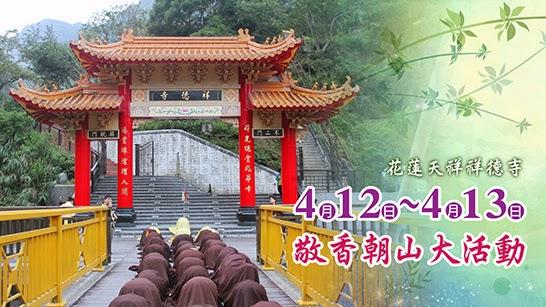 2014.04.12~04.13花蓮祥德寺敬香朝山大活動