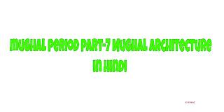 मुगल कालीन कला एवं स्थापत्य कला | Mughal Art and Architecture