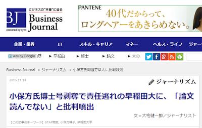 小保方氏博士号剥奪で責任逃れの早稲田大に、「論文読んでない」と批判噴出