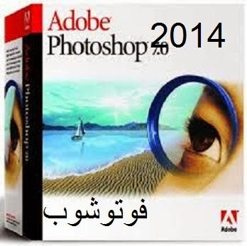 تحميل برنامج الفوتوشوب اخر اصدار عربي مجانا