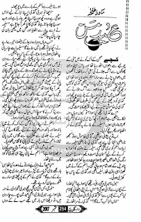 Eid e Man by Mawra Talah