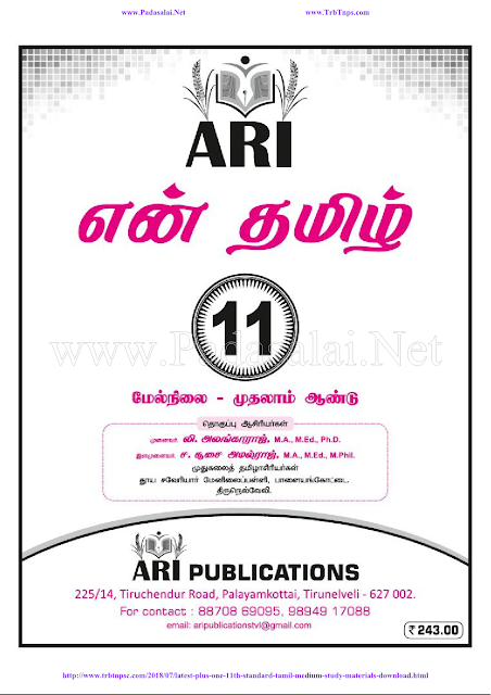 12th tamil bharathi guide pdf download 2019