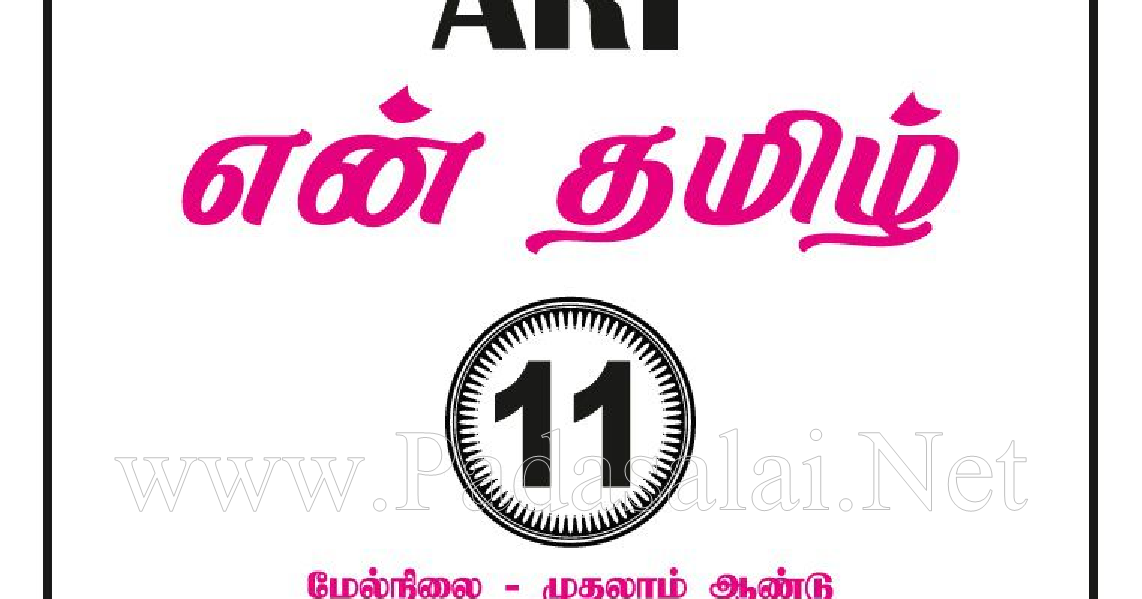 8th Standard Tamil Guide