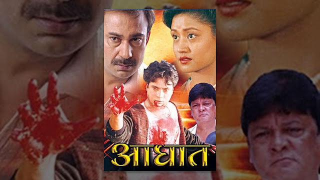 Nepali Movie – Aaghat
