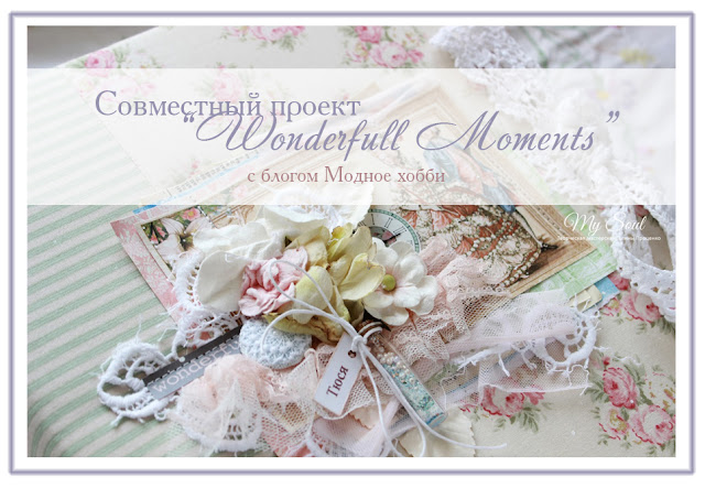 "СП ""Wonderfull Moments"" с Галиной Проценко!"