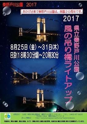 風の吊り橋ライトアップ<8/25-8/31>