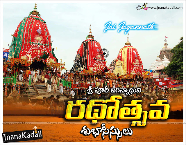 Here is a Telugu Jagannatha Rathayaatra  2016 Dates and Story in Telugu Language, Telugu Language Jagannatha Rathayaatra  Wishes with Images, Jagannatha Rathayaatra  Dates in Nellore, Jagannatha Rathayaatra  Wishes Quotes Wallpapers, Jagannatha Rathayaatra  Celebrations Quotes images, Famous Jagannatha Rathayaatra  Wallpapers with Telugu Messages.