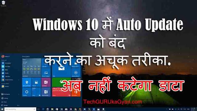 turn-off-auto-update-in windows-10