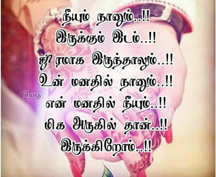 Whatsapp Status Dp: 150+ Tamil Love Whatsapp Statu, Dp ...