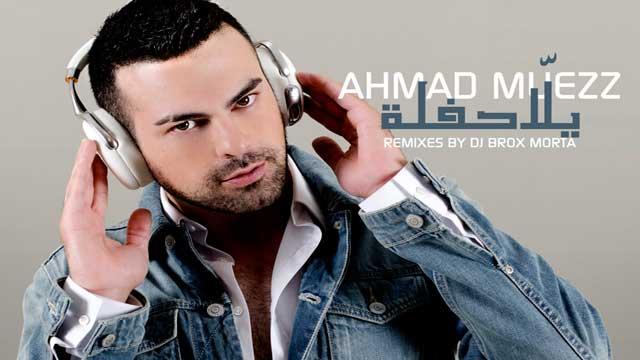 """أحمد معز يعلن وبشكل نهائي موعد طرح ألبوم """"يلّا حفلة"""""""