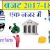 Budget 2019-20 in Hindi Download PDF Current Affairs 2019