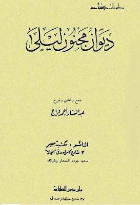 ديوان مجنون ليلى - تحقيق عبد الستار وأحمد فراج , pdf