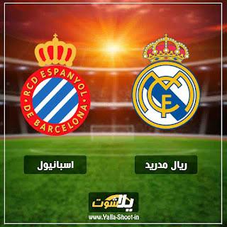 حصريا بث مباشر مشاهدة مباراة ريال مدريد واسبانيول اليوم 27-1-2019 في الدوري الاسباني