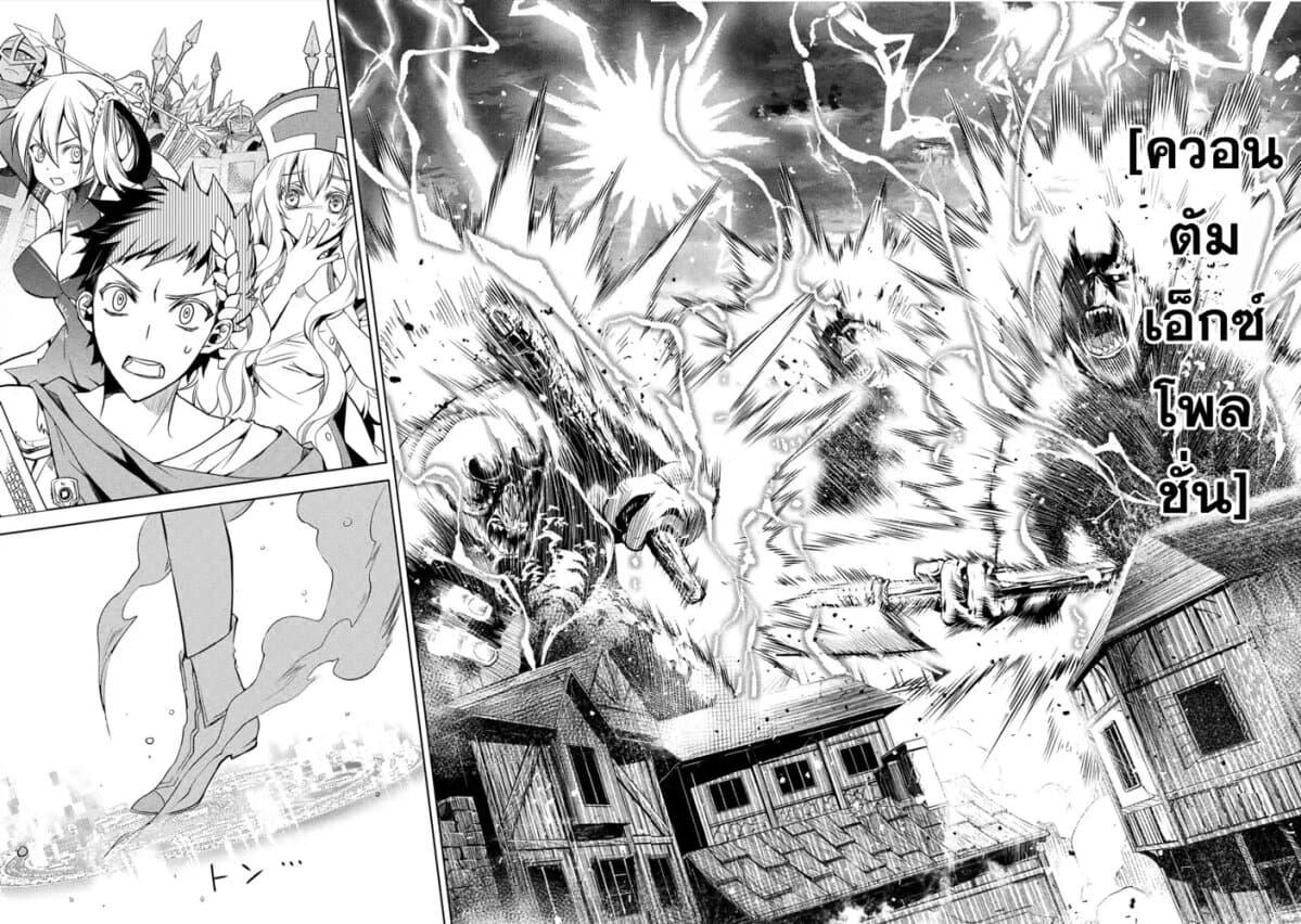 อ่านการ์ตูน Senmetsumadou no Saikyokenja ตอนที่ 2.2 หน้าที่ 1