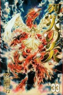 烈火の炎 第01-33巻 [Rekka no Honoo vol 01-33]