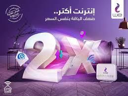 شرح الإشتراك فى عرض ضعف الباقة بنفس السعر من المصرية للإتصالات 2019