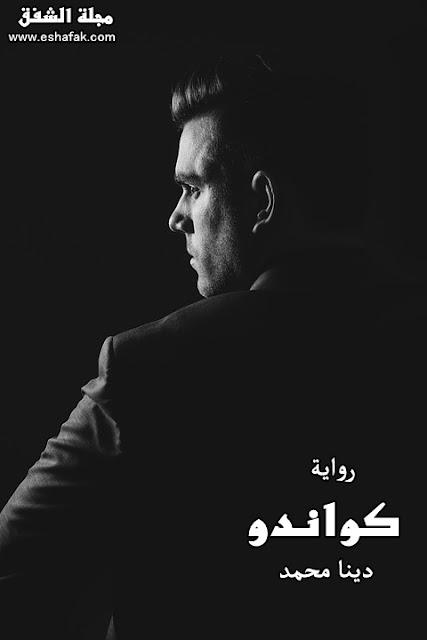 رواية : كواندو - مجلة الشفق - بقلم : دينا محمد