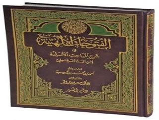 كتاب : الفتوحات الإلهية في شرح المباحث الأصلية