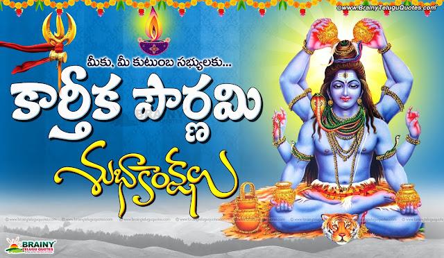 Kartheeka Pournami Telugu Wishes, Online Festival Quotes hd wallpapers, Telugu Festival information