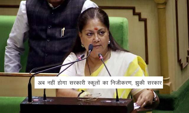 विरोध के बाद राजस्थान सरकार का सरकारी स्कूलों का निजीकरण के फैसले पर यूटर्न